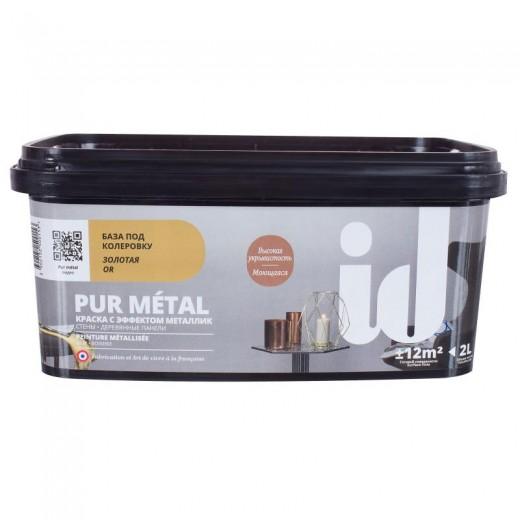 Декоративная краска ID Pur Metal, База Золото, 2 л, Арт. ID0009