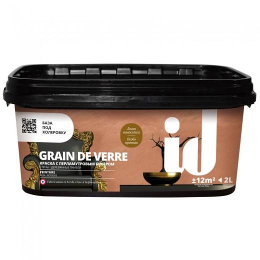 Декоративная краска ID Grain de Verre, 2 л, Арт. ID0010